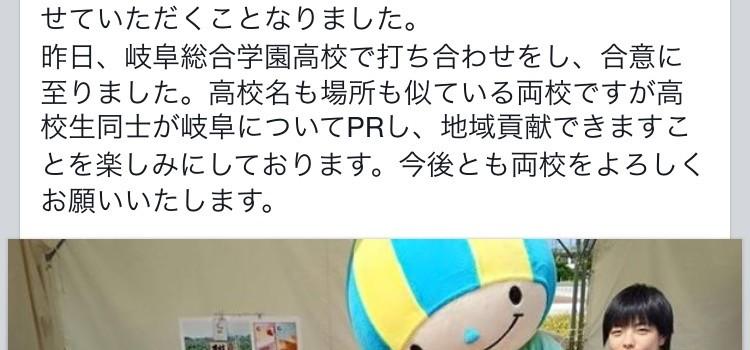 いちご鮎菓子&岐阜聖徳学園とのコラボ(^_^)v