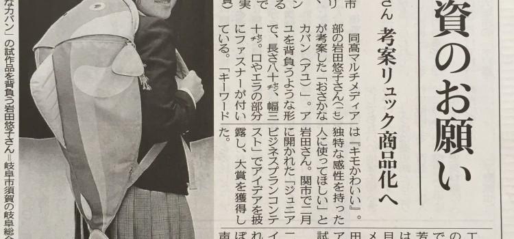中日新聞さんにも掲載して頂きました(^_^)v