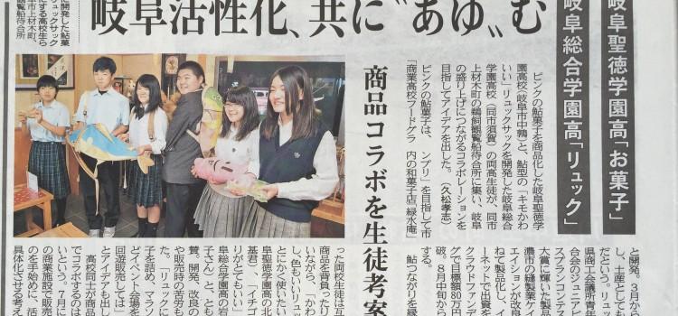 本日の岐阜新聞さんに掲載して頂きました!