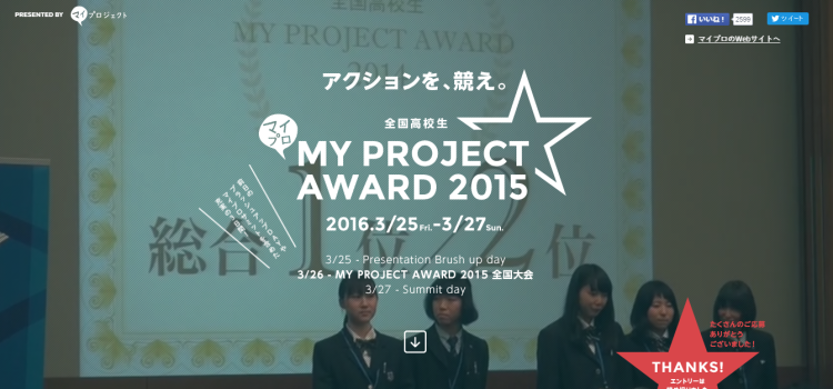 全国高校生 MY PROJECT AWARD2015